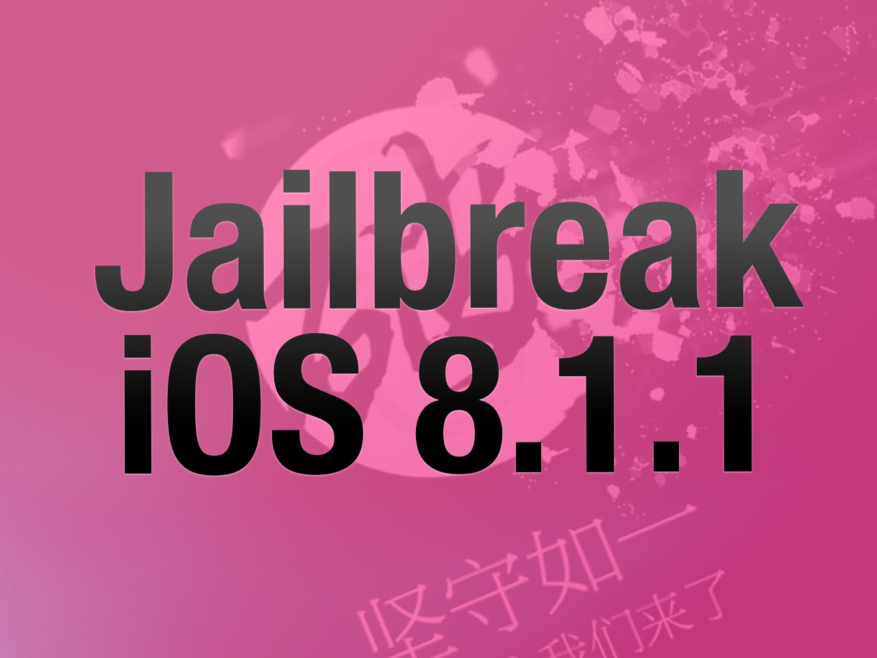 iOS 8.1.1 has already been jailbroken.